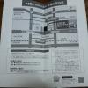 フジ住宅8860株主総会2