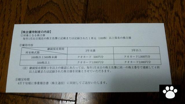 不二電機工業6654株主優待3