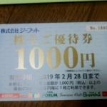 ジーフット2686株主優待3