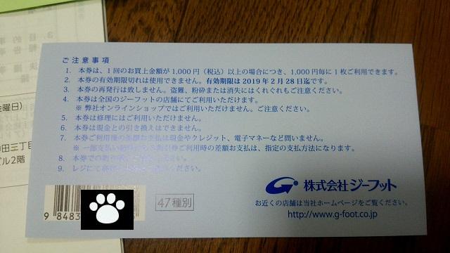 ジーフット2686株主優待4