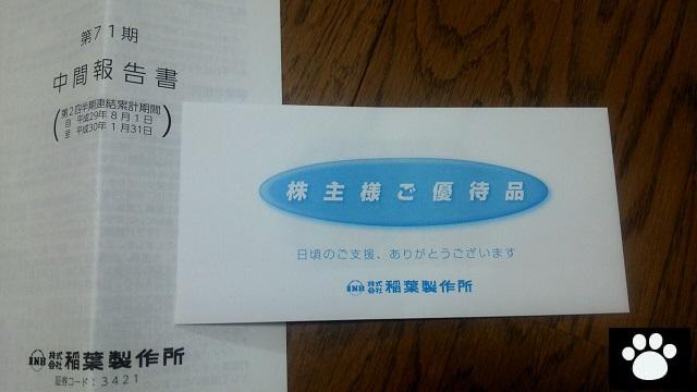 稲葉製作所3421株主優待1