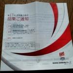 日本取引所グループ8697株主総会1