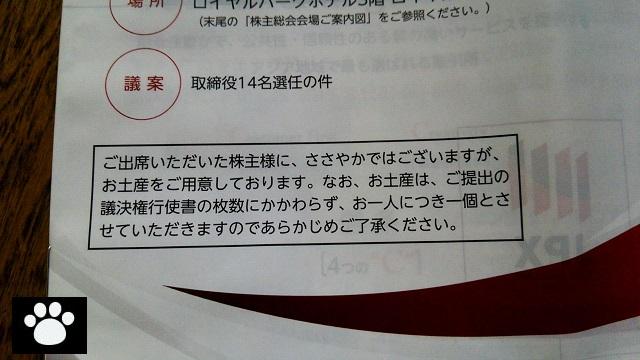 日本取引所グループ8697株主総会2