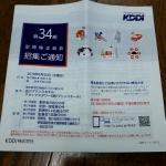 KDDI9433株主総会1