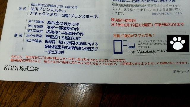 KDDI9433株主総会2