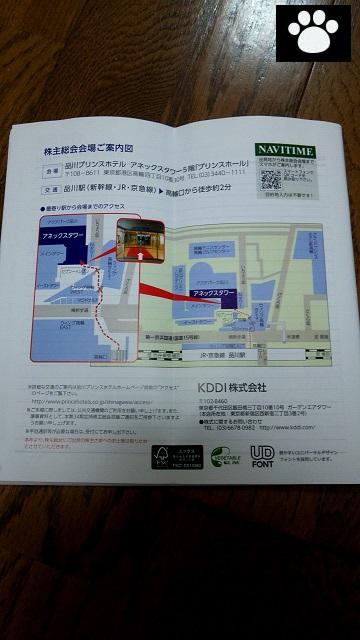 KDDI9433株主総会3