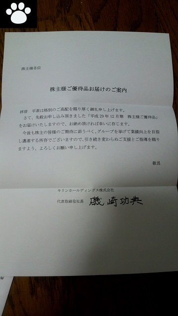 キリンホールディングス2503株主優待4