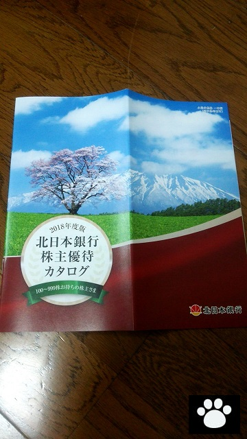 北日本銀行8551株主優待1