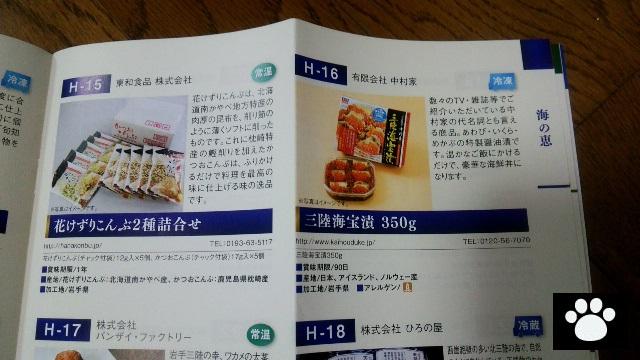 北日本銀行8551株主優待2