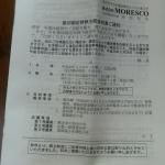 MORESCO5018株主総会1