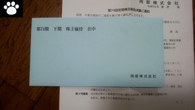岡部5959株主優待1