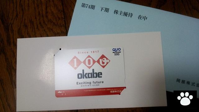 岡部5959株主優待2