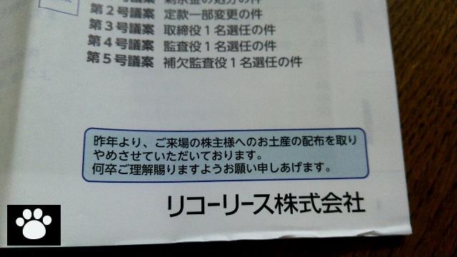 リコーリース8566株主総会2