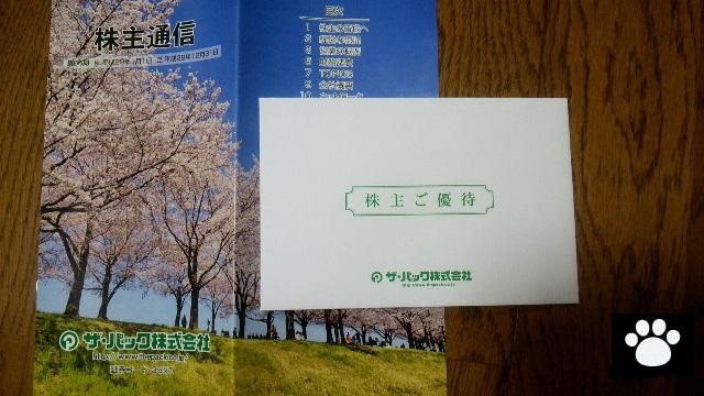 ザ・パック3950株主優待1