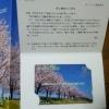 ザ・パック3950株主優待2