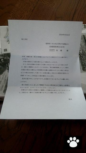 鳥越製粉2009株主優待2