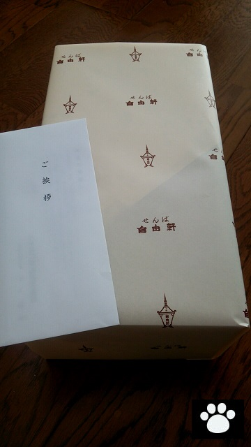 トラスコ中山(9830)株主優待1