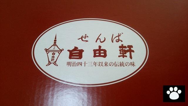 トラスコ中山(9830)株主優待4