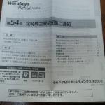 わらべや日洋ホールディングス2918株主総会1