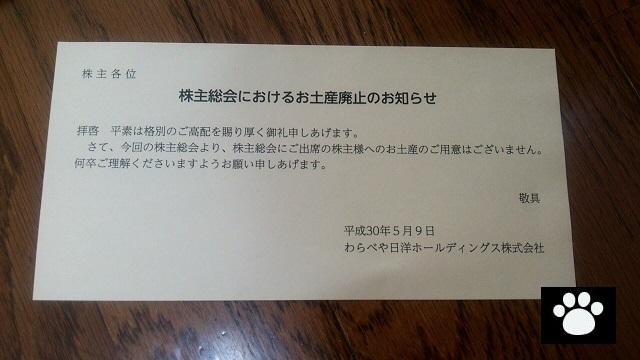 わらべや日洋ホールディングス2918株主総会3