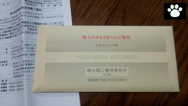 吉野家ホールディングス9861株主優待1