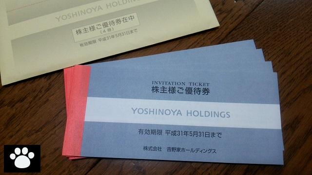 吉野家ホールディングス9861株主優待3