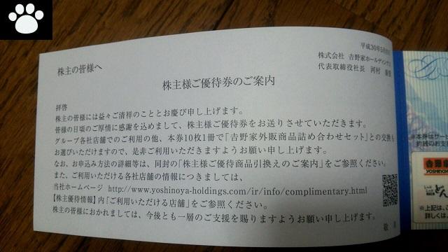 吉野家ホールディングス9861株主優待5