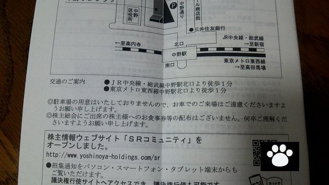 吉野家ホールディングス9861株主総会2