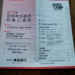 青森銀行8342株主総会1