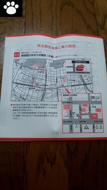 青森銀行8342株主総会2