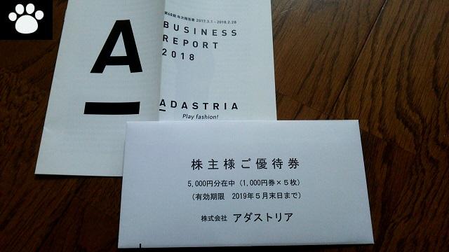 アダストリア2685株主優待1