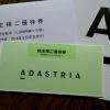 アダストリア2685株主優待2