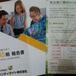 イオンディライト9787株主優待1