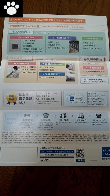 イオンディライト9787株主優待4