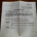 オカダアイヨン6294株主総会1