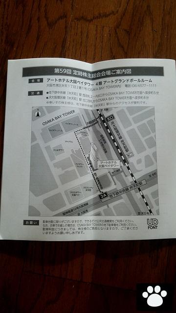 オカダアイヨン6294株主総会2