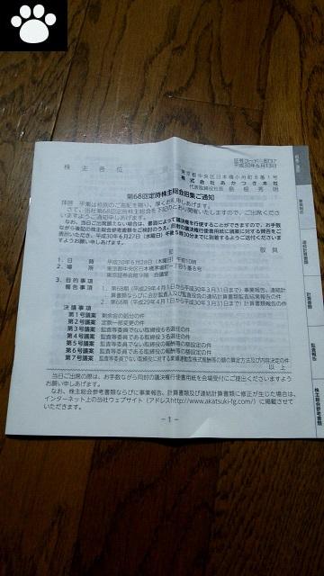 あかつき本社8737株主総会1
