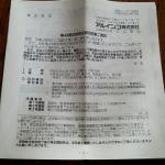 アルインコ5933株主総会1