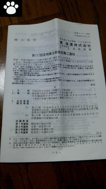 東海運9380株主総会1