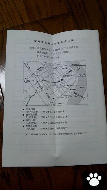 東海運9380株主総会2