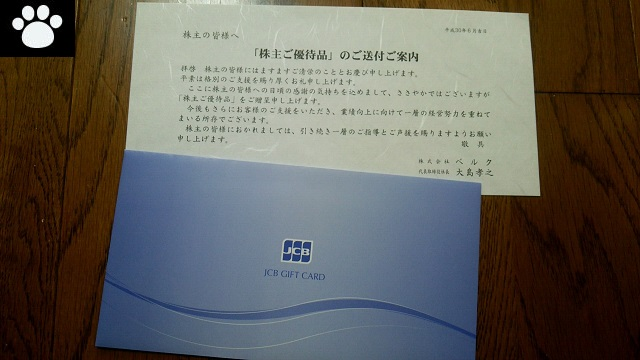 ベルク9974株主優待1