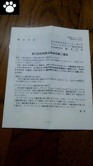 ブロードメディア4347株主総会1