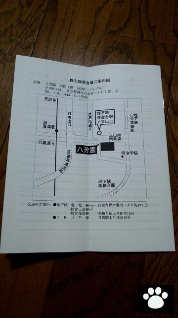 ブロードメディア4347株主総会2