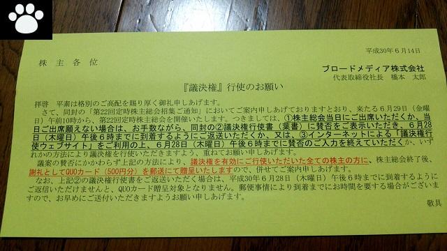ブロードメディア4347株主総会4
