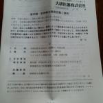 大研医器7775株主総会1