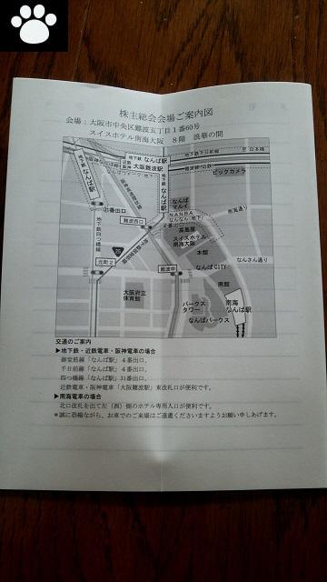 大研医器7775株主総会2