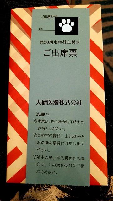 大研医器7775株主総会3