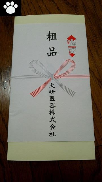 大研医器7775株主総会6