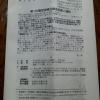 大黒屋6993株主総会1