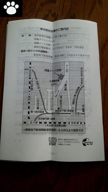 大黒屋6993株主総会2